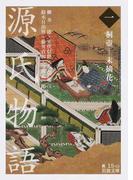源氏物語 1 桐壺−末摘花 (岩波文庫)
