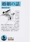 婚姻の話 (岩波文庫)(岩波文庫)