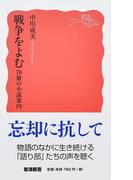 戦争をよむ 70冊の小説案内 (岩波新書 新赤版)(岩波新書 新赤版)