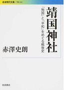 靖国神社 「殉国」と「平和」をめぐる戦後史 (岩波現代文庫 学術)(岩波現代文庫)