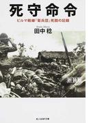 死守命令 ビルマ戦線「菊兵団」死闘の記録 新装版