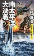 南太平洋大決戦 3 ダーウィン沖激突!