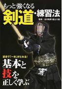 もっと強くなる剣道・練習法 試合で「一本」がとれる!基本と技を正しく学ぶ