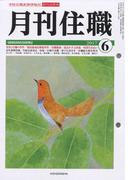 月刊住職 No.223