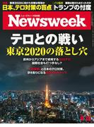 ニューズウィーク日本版 2017年 6/13号(ニューズウィーク)