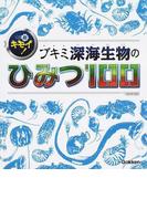 超キモイ!ブキミ深海生物のひみつ100 (SG100)