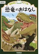 おはなしドリル恐竜のおはなし 低学年