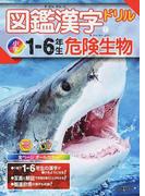 図鑑漢字ドリル 小学1−6年生 1 危険生物