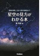 星空の見方がわかる本 星座の探し方から星の神話まで