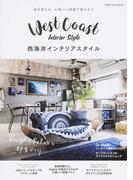 西海岸インテリアスタイル 海を感じる、心地いい部屋で暮らそう