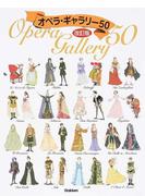 オペラ・ギャラリー50 登場人物&物語図解 改訂版