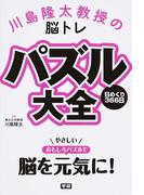 川島隆太教授の脳トレパズル大全 日めくり366日