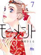 モーメント永遠の一瞬 7 (マーガレットコミックス)(マーガレットコミックス)