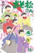 おそ松さん 4 (マーガレットコミックス)(マーガレットコミックス)