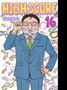 HIGH SCORE 16 (りぼんマスコットコミックス)
