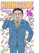 HIGH SCORE 16 (りぼんマスコットコミックス)(りぼんマスコットコミックス)