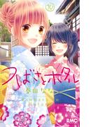 つばさとホタル 10 (りぼんマスコットコミックス)(りぼんマスコットコミックス)