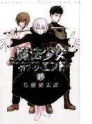 魔法少女・オブ・ジ・エンド 15 (少年チャンピオン・コミックス)(少年チャンピオン・コミックス)