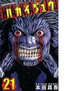 ハカイジュウ 21 (少年チャンピオン・コミックス)(少年チャンピオン・コミックス)