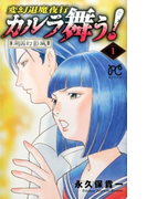 カルラ舞う! 湖国幻影城1 変幻退魔夜行 (BONITA COMICS)(ボニータコミックス)