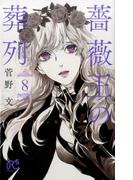 薔薇王の葬列 8 (PRINCESS COMICS)
