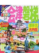 会津・磐梯 喜多方・大内宿 2017−2