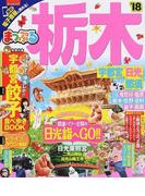栃木 宇都宮・日光・那須 '18 (まっぷるマガジン 関東)