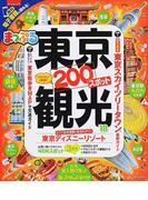 東京観光 '18 (まっぷるマガジン 関東)
