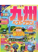 九州ベストプラン 2017