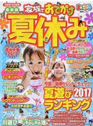 家族でおでかけ夏休み 京阪神・名古屋発 2017