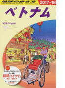 地球の歩き方 2017〜18 D21 ベトナム