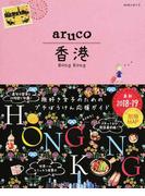 地球の歩き方aruco 最新2018−19 7 香港