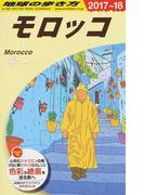 地球の歩き方 2017〜18 E07 モロッコ