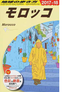 E07 地球の歩き方 モロッコ 2017~2018