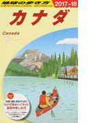 地球の歩き方 2017〜18 B16 カナダ
