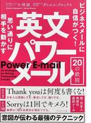 思い通りに相手を動かす英文パワーメール20の鉄則 ビジネスメールに自信がつく!
