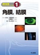 眼科診療ビジュアルラーニング 1 角膜,結膜