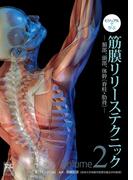 ビジュアルで学ぶ筋膜リリーステクニック Volume2 頚部、頭部、体幹〈脊柱・肋骨〉