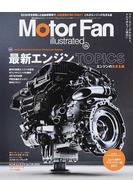 Motor Fan illustrated 図解・自動車のテクノロジー Volume129 特集最新エンジントピックス