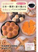 特製丸マンケ型付き! 日本一簡単に家で焼けるかわいいパンレシピBOOK