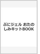 ぷにジェル おたのしみキットBOOK