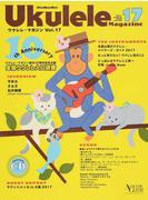 ウクレレ・マガジン Vol.17(2017SUMMER ISSUE)