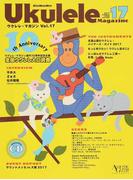 ウクレレ・マガジン Vol.17(2017SUMMER ISSUE) (リットーミュージック・ムック)(リットーミュージック・ムック)