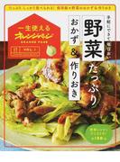 野菜たっぷりおかず&作りおき 手軽にできて毎日おいしい! (ORANGE PAGE BOOKS 一生使えるオレンジページ)(ORANGE PAGE BOOKS)