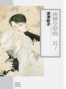 雨柳堂夢咄 其ノ2 (朝日コミック文庫)(朝日コミック文庫(ソノラマコミック文庫))