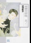 雨柳堂夢咄 其ノ3 (朝日コミック文庫)(朝日コミック文庫(ソノラマコミック文庫))