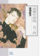 雨柳堂夢咄 其ノ4 (朝日コミック文庫)(朝日コミック文庫(ソノラマコミック文庫))