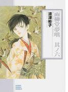 雨柳堂夢咄 其ノ6 (朝日コミック文庫)(朝日コミック文庫(ソノラマコミック文庫))