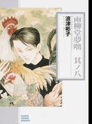 雨柳堂夢咄 其ノ8 (朝日コミック文庫)(朝日コミック文庫(ソノラマコミック文庫))