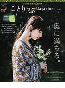 ことりっぷMagazine Vol.13(2017Summer) 奥に満ちる。 (ことりっぷmook)